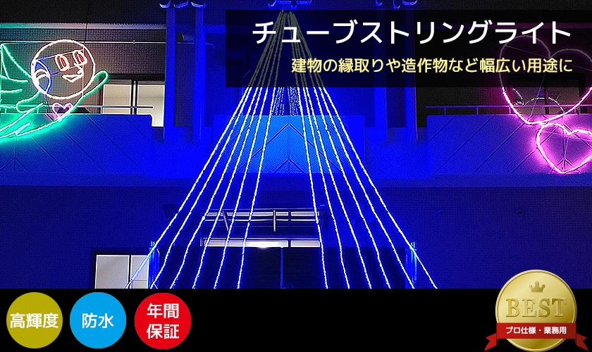 LEDイルミネーション販売 国内イルミ使用チューブストリングライト