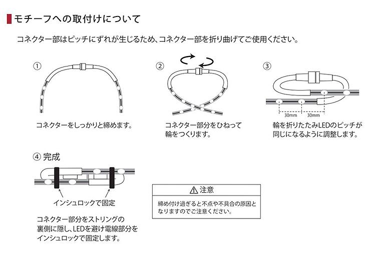 イルミネーションチューブストリングライトをモチーフに取り付ける方法
