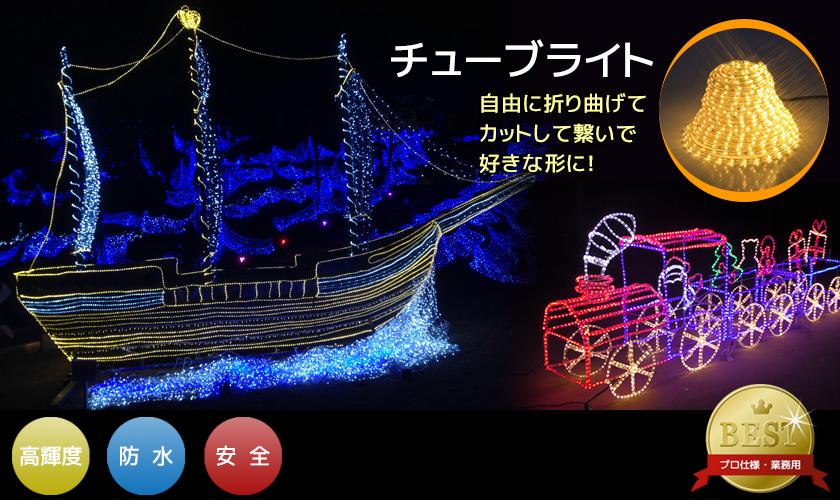 LEDイルミネーション販売 チューブライト業務用