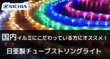 LEDイルミネーションストリングチューブライト 日亜