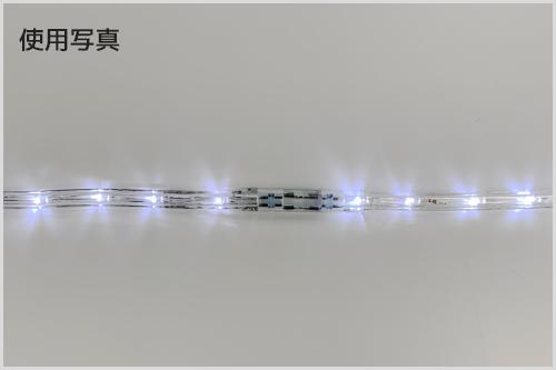 チューブライト オプションパーツ I字連結コネクタ 使用写真
