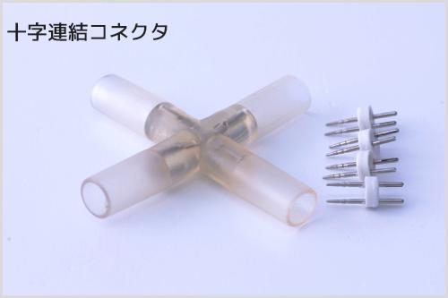 チューブライト オプションパーツ 十字連結コネクタ 写真