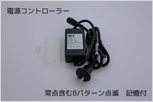 チューブライト オプションパーツ 電源コントローラー 写真