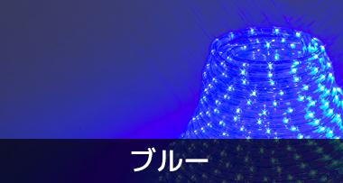 LEDイルミネーションチューブライト ブルー