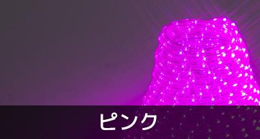 LEDイルミネーションチューブライト ピンク