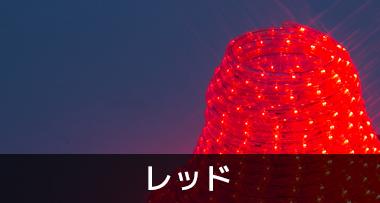 LEDイルミネーションチューブライト レッド