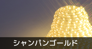 LEDイルミネーションチューブライト シャンパンゴールド
