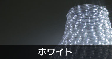 LEDイルミネーションチューブライト ホワイト