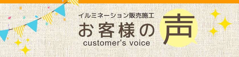 イルミネーション販売施工例。お客様から頂いた喜びの声をご紹介します。